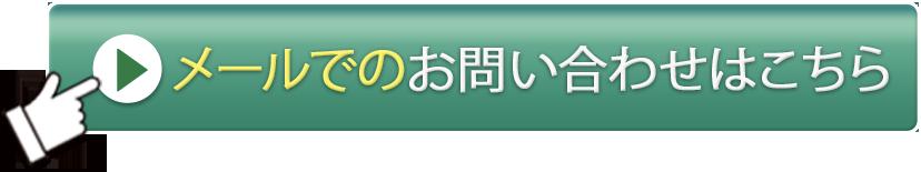 坂戸市の脳梗塞訪問リハビリマッサージ澪つくし治療院へのメール問い合わせはこちら